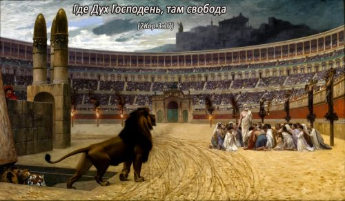 Христианская Церковь. Основные положения