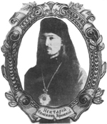 Новосвящмуч.Нектарий (Трезвинский), еп.Яранский. Письма