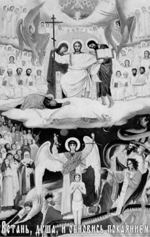 Встань, душа, и обновись покаянием