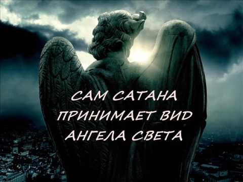 Дьявол соблазняет, принимая вид «Ангела света»