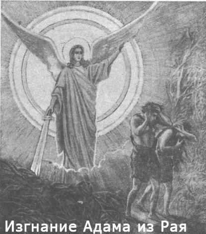 И выслал Адама Господь Бог из сада Едемского
